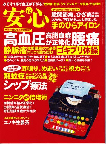 胃痛やセルライトでお困りの方は健康雑誌『安心』をご覧下さい。